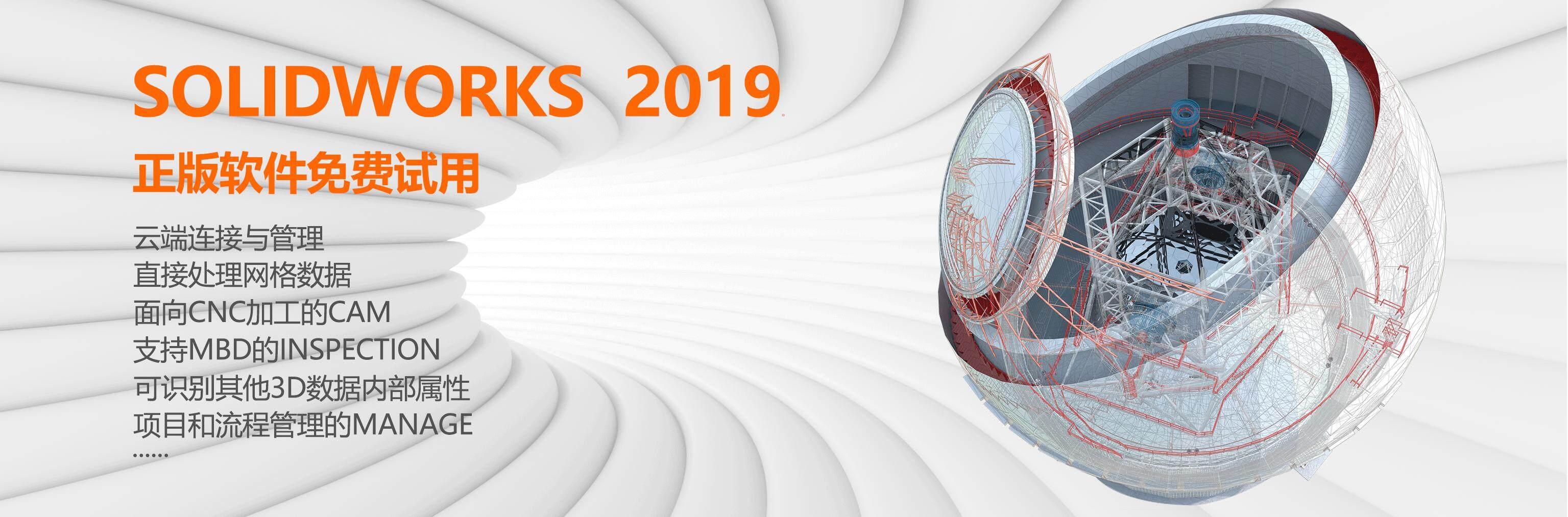 SOLIDWOKS企业版正版软件多少钱/软件价格 SOLIDWORKS2018/2019专业版、高级版软件报价